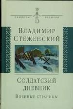 Солдатский дневник. Военные страницы