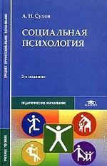 Социальная психология. Учебное пособие для студентов высших учебных заведений