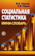 Социальная статистика: мини-словарь
