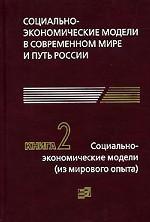 Социально-экономические модели в современном мире и путь России. Книга 2. Социально-экономические моде