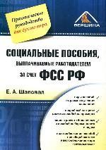 Социальные пособия, выплачиваемые работодателем за счет ФСС РФ