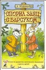 Спорил заяц с барсуком