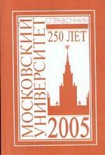 Справочник для поступающих в Московский университет в 2005 г