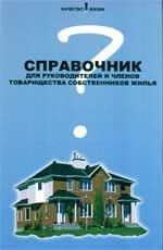 Справочник для руководителей и членов товарищества собственников жилья