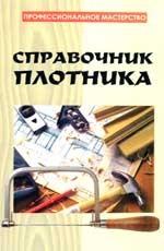 Справочник плотника