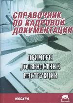 Справочник по кадровой документации. Примеры должностных инструкций