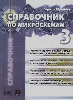 Справочник по микросхемам. Том 3