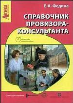Справочник специалиста безрецептурного отпуска (провизора-консультанта)