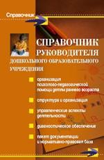 Справочник руководителя дошкольного образовательного учреждения: организация психолого-педагогической помощи детям раннего возраста
