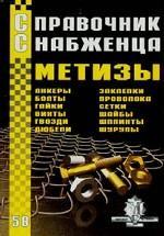Справочник снабженца № 58. Метизы