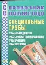Справочник снабженца № 62. Специальные трубы