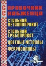 Справочник снабженца № 63. Стальной трубопрокат и цветные металлы