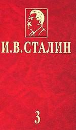 И. В. Сталин. Избранные сочинения в 3 томах. Том 3