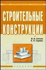 Строительные конструкции. Расчет и проектирование. Учебник