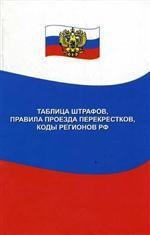 Таблица штрафов, правила проезда перекрестков, коды регионов РФ в соответствии с изменениями, внесенными Федеральным законом № 21-ФЗ от 21 марта 2005 года