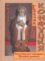 Тайный код Конфуция. Что пытался передать Великий Учитель?