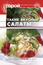 Такие вкусные салатики
