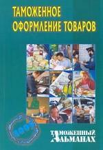 Таможеное оформление товаров. Таможенный альманах, №3, 2005