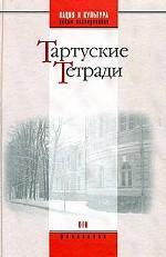 Тартуские тетради