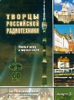 Творцы российской радиотехники. Жизнь и вклад в мировую науку