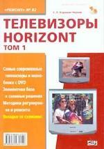 Телевизоры HORIZONT. Том 1