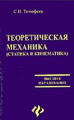 Теоретическая механика (статика и кинематика): учебное пособие