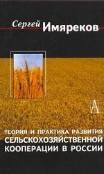 Теория и практика развития сельскохозяйственной кооперации в России