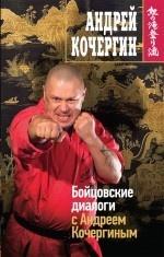 А. Н. Кочергин. Бойцовские диалоги с Андреем Кочергиным