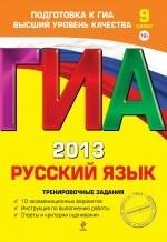 ГИА-2013. Русский язык. 9 класс. Тренировочные задания