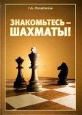 Знакомьтесь-шахматы!