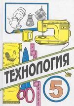 Учебник по технологии симоненко 5 класс для девочек