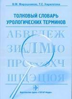 Толковый словарь урологических терминов