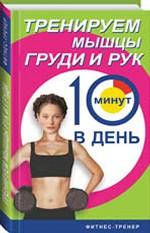 Тренируем мышцы рук и груди за 10 минут день