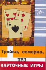Тройка, семерка, туз: карточные игры