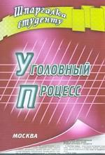Шпаргалка студенту. Уголовный процесс