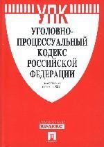 Уголовно-процессуальный кодекс РФ. По состоянию на 01.07.05