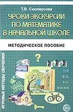 Уроки-экскурсии по математике в начальной школе