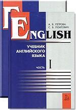 English: учебник английского языка. Комплект из 2 книг