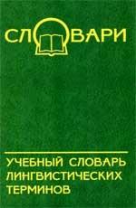Учебный словарь лингвистических терминов