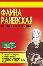 Фаина Раневская на сцене и в жизни