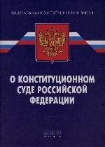 """Федеральный конституционный закон """"О Конституционном Суде РФ"""""""