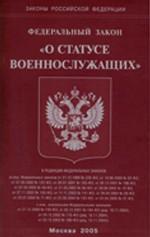 """Федеральный закон """"О статусе военнослужащих"""""""
