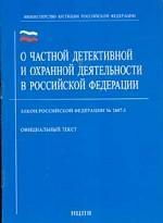"""Федеральный закон """"О частной детективной и охранной деятельности в РФ"""""""