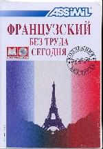 Assimil. Французский без труда сегодня. Книга + 4 CD