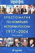 Хрестоматия по новейшей истории России. 1917-2004. Часть 2. 1945-2004