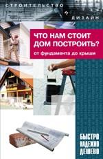 Что нам стоит дом построить? От фундамента до крыши