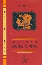 Шлиман: Мечта о Трое (Сокр. пер. с немецкого А. Попова и А. Штекли)