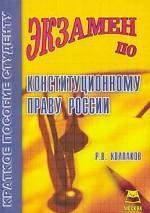 Экзамен по конституционному праву России