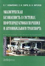 Экологическая безопасность в системах нефтепродуктообеспечения и автомобильного транспорта