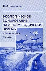 Экологическое зонирование: научно-методические приемы. Астраханская область